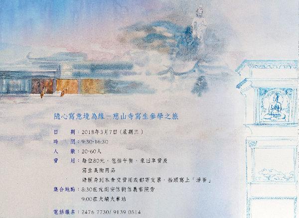 慈山寺寫生參學之旅