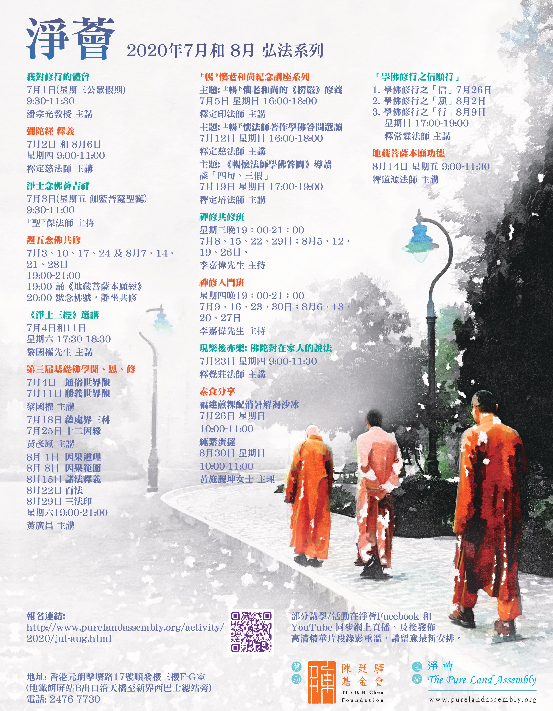淨薈7月和8月的弘法活動